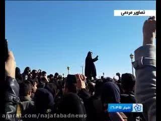اعتراض دانشجویان دانشگاه آزاد نجف آباد ۱۳۹۴/۰۹/۱۸