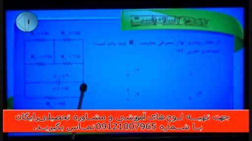 حل تکنیکی تست های فیزیک کنکور با مهندس امیر مسعودی-4