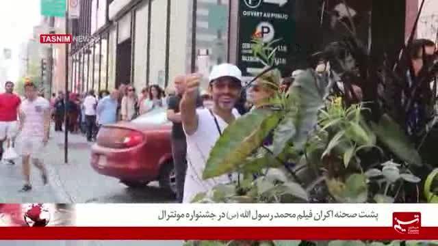 پشت صحنه اکران فیلم محمد رسول الله (ص)
