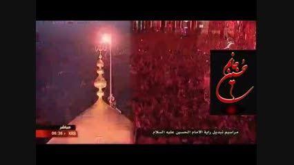 تعویض پرچم حرم امام حسین با صدای حاج حسین سیب سرخی