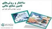 ساختار و روش های تامین مالی