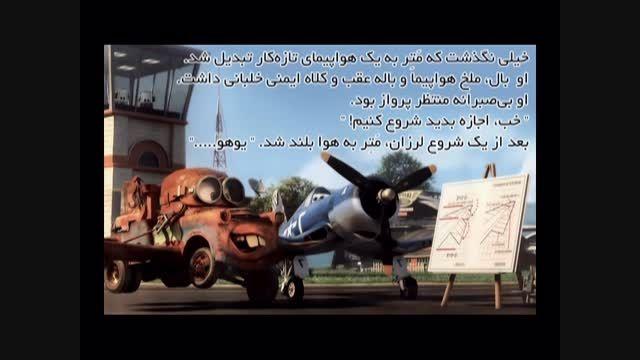 کتاب صوتی کودکان میتر پرنده 2 والت دیزنی