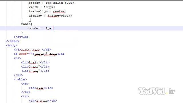 آموزش html و css مقدماتی yadvid.ir - جلسه بیست و هفتم