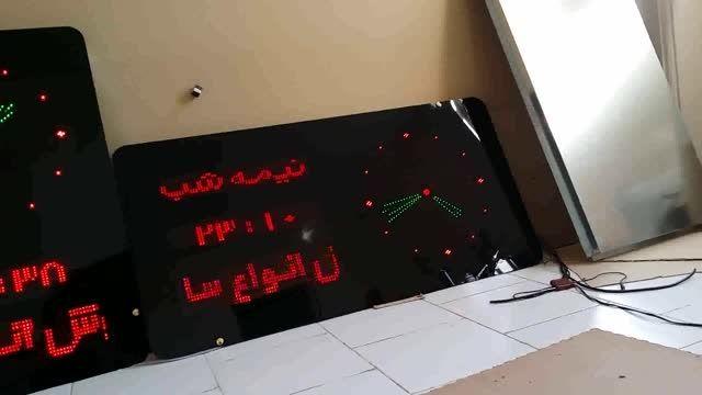 ساعت اذانگو . پخش کننده اذان (اذان گو )ساعت مسجد