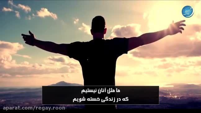 نشید بسیار زیبای اگر دنیا بر من تنگ شود-زیرنویس فارسی