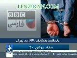 دستگیری عاملان بی بی سی فارسی در ایران