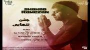 ریمیکس جشن تنهایی شهاب رمضان - محمد منصوری