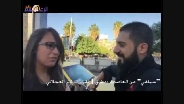 مصاحبه جالب مردم شهر دمشق (اوضاع مردم در پایتخت سوریه)