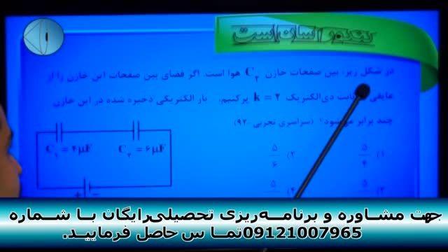 حل تکنیکی تست های فیزیک کنکور با مهندس امیر مسعودی-98