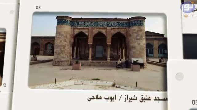 مسجد جامع عتیق شیراز-معرفی مساجد برادران اهل سنت