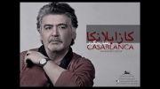 صحنه ها(2013)-رضا رویگری-آلبوم کازابلانکا