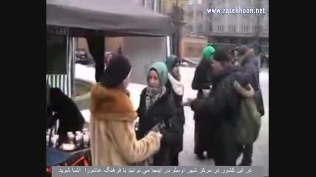 مستند اربعین امام حسین (ع) در اسلو پایتخت نروژ
