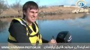 سرعت موتور قایق 15 اسب پارسان