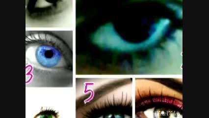 کدوم از چشمها را دوست داری؟
