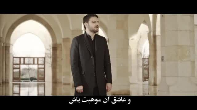 سامی یوسف - موهبت عشق با زیرنویس فارسی