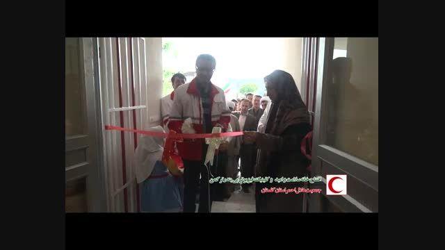 افتتاح خانه سلامت و امید جمعیت هلال احمر بندرترکمن