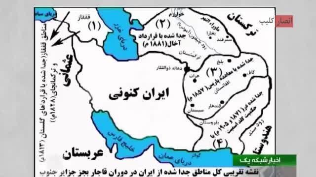 تاریخ دشمنی انگلیس با ایران
