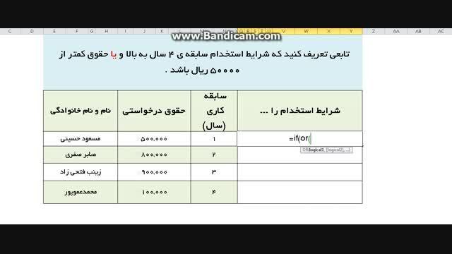 آموزش اکسل مقدماتی (3)