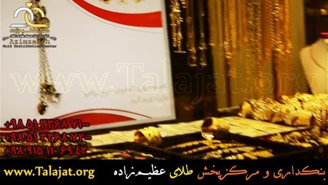 فروش طلا در مشهد