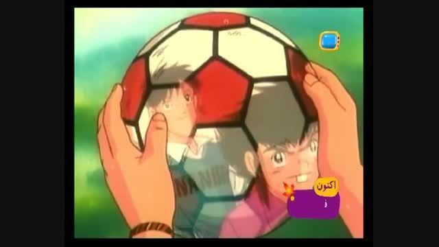 کارتون فوتبالیست ها 3 قسمت 25 دوبله فارسی