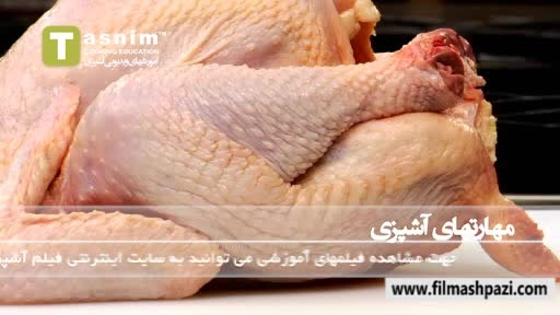 چگونه مرغی را برای بریان کردن آماده کنیم