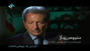 دلایل سقوط رژیم شاهنشاهی از زبان نزدیکان شاه
