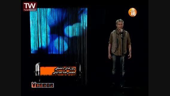 آهنگ روزهای دلتنگی از محمدرضا هدایتی