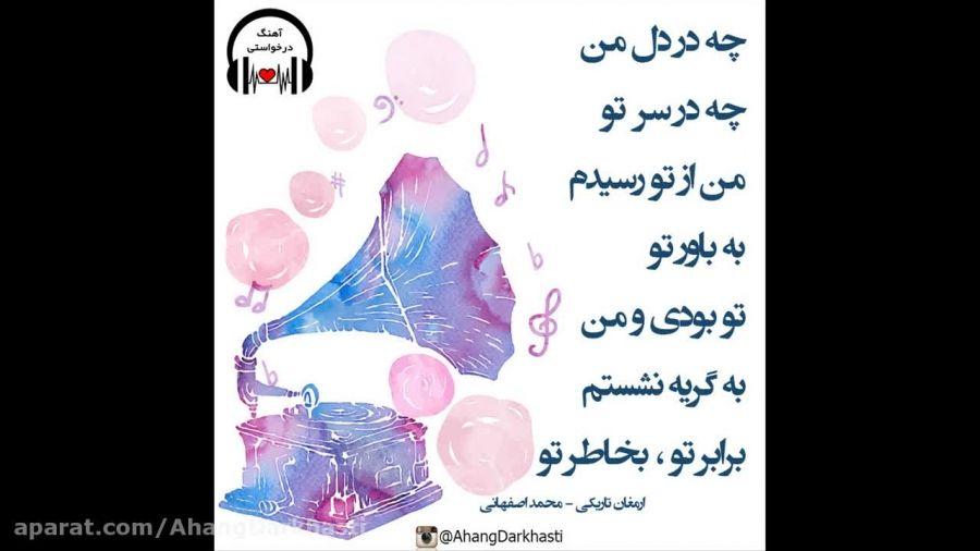 دانلود آهنگ محمد اصفهانی نه بی تو سکوت