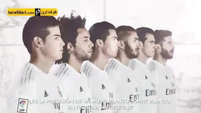 رونمایی از پیراهن رئال مادرید برای فصل 2015/16