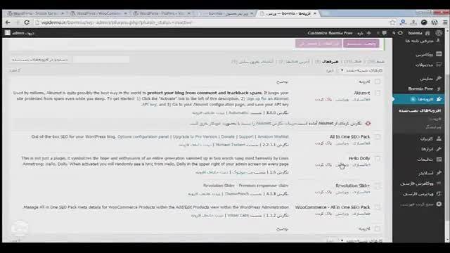 سئوی کامل سایت و فروشگاه ووکامرس