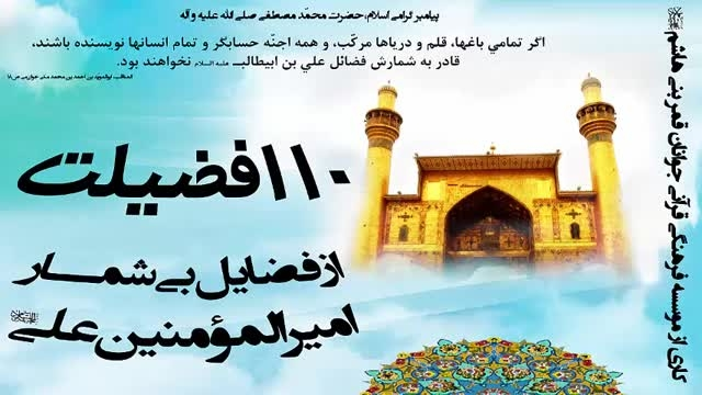 فضایل امام علی(ع) -داستانی درباره علامه امینی در برزخ
