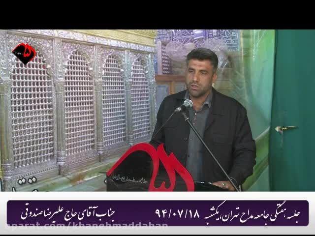 حاج اقای علیرضا صندوقی