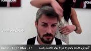 آموزش آرایشگری مردانه - حالت دادن به مو
