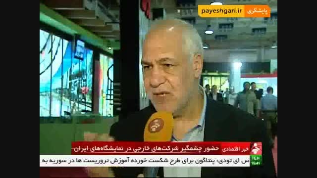 حضور چشمگیر شرکت های خارجی در نمایشگاه های ایران