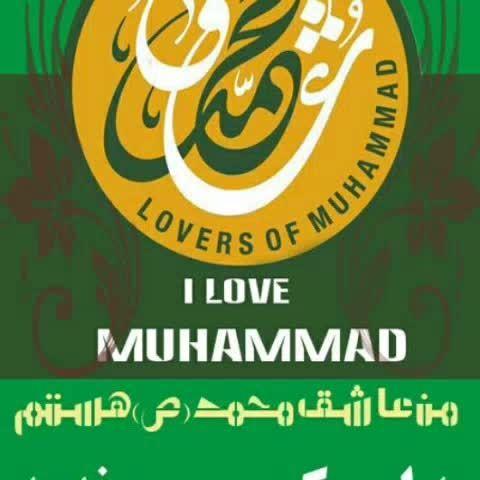 حاج میثم مطیعی-حضرت محمد(ص)