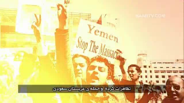یمن باتلاقی برای عربستان سعودی