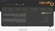 قالب هاستینگ html