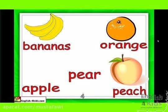 آموزش زبان انگلیسی به کودکان (نام میوه ها و سبزیجات) 1