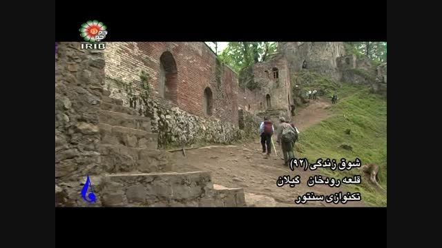 قلعه رودخان دژ مستحکم گیلان