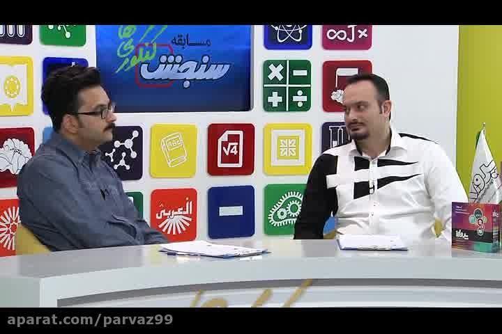 برنامه تلویزیونی سنجش کنکوری ها در شبکه استانی 94/08/30