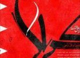 حقوق بشر بحرین