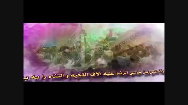 مولودی میلاد امام رضا(علیه السلام)-شماره1-گلچین