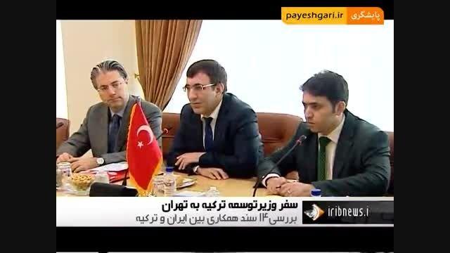 گسترش روابط تجاری با ترکیه