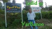 بانو بانو سعید آسایش - با صدای حسین غلامی فرد