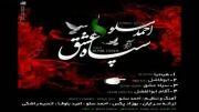 سپاه عشق آلبوم جدید احمد سولو تراک 2- ابوالفضل
