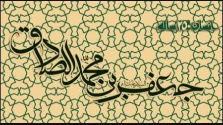 کلیپ صوتی کتاب انسان ۲۵۰ ساله- امام صادق(علیه السلام)