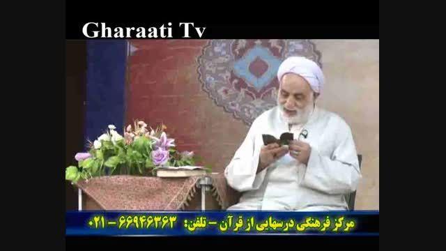 قرائتی / برنامه درسهایی از قرآن 27 فروردین 94