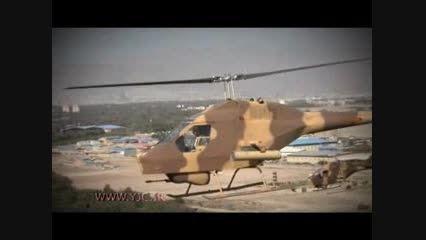 مانورهای دیدنی بالگردهای پیشرفته شاهد 285(کبرای ایرانی)
