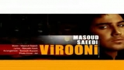 ترانه جدید و شنیدنی مسعود سعیدی بنام ویرونی
