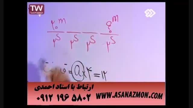 آموزش و تدریس درس فیزیک ، نمونه تدریس - کنکور ۱۵